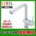 SF-E546SY INAX キッチン水栓 キッチン水栓金具 蛇口 混合水栓 台所 ワンホールタイプ