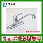 SF-HB434SY INAX キッチン水栓 キッチン水栓金具 蛇口 混合水栓 台所 ツーホールタイプ