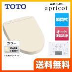 温水洗浄便座 瞬間式 TOTO TCF4713AM-SC1 ウォシュレット アプリコット F1A