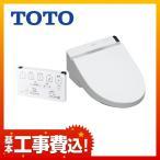 工事費込みセット 温水洗浄便座 TOTO TCF6521-NW1 ウォシュレットSシリーズ 貯湯式 S1 プレミスト