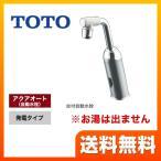 洗面水栓 TOTO TEL32GWS 手洗器用アクアオート(φ28用) ワンホールタイプ 単水栓 台付自動水栓 発電タイプ 立水栓