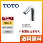 洗面水栓 TOTO TENA12B 手洗器用アクアオート(φ28用) ワンホールタイプ 単水栓 台付自動水栓 AC100タイプ 立水栓