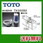 ビルトイン浄水器 TK302B2 TOTO 浄水器