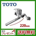 TKGG30E TOTO キッチン水栓 GGシリーズ(エコシングル水栓) スパウト長さ220mm キッチン水栓金具 蛇口 混合水栓 台所 壁付タイプ