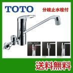 TKGG31ECH TOTO キッチン水栓 GGシリーズ(エコシングル水栓) 食器洗い乾燥機用 キッチン水栓金具 蛇口 混合水栓 台所 ワンホールタイプ