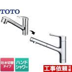 キッチン水栓 TOTO TKGG32EBS GGシリーズ(エコシングル水栓) シングルレバー混合水栓(台付き1穴タイプ)