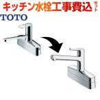(ポイント2倍) 台数限定!お得な工事費込セット(商品+基本工事) TKGG33E1-KJ キッチン水栓 TOTO 蛇口 ツーホールタイプ