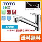 キッチン水栓 TOTO TKGG38ERZ GGシリーズ(エコシングル水栓) シングルレバー混合水栓(台付き1穴タイプ)