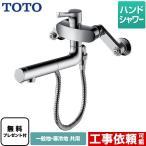 キッチン水栓 TOTO TKS05314J GGシリーズ 壁付シングル混合水栓 【シールテープ無料プレゼント!(希望者のみ)※同送の為開梱します】
