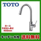 キッチン水栓 TOTO TKWC35ER コンテンポラリシリーズ(エコシングル水栓) シングルレバー混合栓(台付き1穴タイプ)