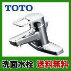 TLHG30ER TOTO 洗面水栓 ツーホール