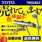 TMGG40LE TOTO 浴室シャワー水栓 GGシリーズ エアインシャワー スパウト長さ220mm サーモスタット 水栓 混合水栓 蛇口 壁付タイプ