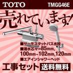 台数限定!お得な工事費込セット(商品+基本工事)  TMGG46E-KJ 浴室水栓 蛇口 TOTO デッキタイプ
