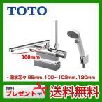 TMGG46EW TOTO 浴室水栓 サーモスタット 水栓 混合水栓 蛇口 デッキタイプ
