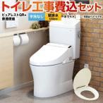 工事費込みセット ピュアレストQR CS230BP+SH232BA-NW1 TOTO トイレ 便器 壁排水 排水芯:120mm