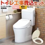 工事費込みセット ピュアレストQR CS230BP+SH233BA-NW1 TOTO トイレ 便器 壁排水 排水芯:120mm