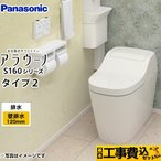 工事費込みセット アラウーノS2 XCH1401PWS パナソニック タンクレストイレ 便器 壁排水 排水芯:120mm