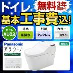 工事費込みセット トイレ パナソニック XCH1303WS 全自動おそうじトイレ(タンクレス) 新型 アラウーノ 床排水200mm
