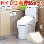 工事費込みセット ピュアレストQR CS230BM+SH233BA-SC1 TOTO トイレ 床排水305mm〜540mm リモデル