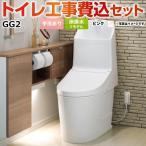 工事費込みセット トイレ TOTO CES9323ML-SR2 ウォシュレット一体形便器(タンク式) 排水芯264〜499mm