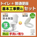 工事費込みセット リクシル節水便器  INAX LIXIL 節水トイレ 便器 床排水 排水芯:200mm