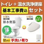 工事費込みセット リクシル節水便器  INAX LIXIL 節水トイレ 便器 壁排水 排水芯:155mm