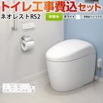 工事費込みセット トイレ TOTO CES9878F-NW1 タンクレス