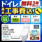 工事費込みセット トイレ 便器 INAX LIXIL リクシル TSET-O3-WHI-1-R LIXIL アメージュZA シャワートイレ ECO5 リトイレ 床排水 排水芯:250〜550mm リモデル