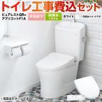 工事費込みセット ピュアレストQR CS230BM+SH231BA-NW1 TOTO トイレ 便器 床排水 排水芯:305mm〜540mm リモデル