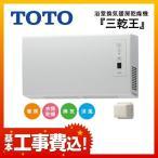 台数限定!お得な工事費込セット(商品+基本工事) (電気タイプ)TYR621-KJ 浴室換気乾燥暖房器 TOTO