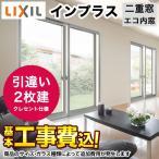 インプラス 内窓 引き違い窓(クレセント仕様) LIXIL 【工事費込セット(基準価格+基本工事費)※サイズ・ガラス種類によっては追加費用が必要】
