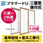 工事費込みセット 内窓 引き違い窓 YKK UM-PLU-2 【サイズ・ガラス種類によっては追加費用が必要です】 マドリモ プラマードU