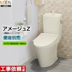 LIXIL リクシル  アメージュZ便器 トイレ INAX YBC-ZA10H--YDT-ZA180H-BN8 床排水 排水芯:250〜550mm リモデル