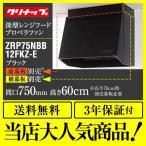 ZRP75NBB12FKZ-E レンジフード 換気扇 間口:75cm(750mm) クリナップ