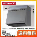 ZRP75NBB12FSZ-E レンジフード 換気扇 間口:75cm(750mm) クリナップ