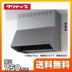 ZRS75NBD12FSZ-E レンジフード 換気扇 間口:75cm(750mm) クリナップ
