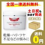 ドクターシーラボ 薬用アクアコラーゲンゲル スーパーモイスチャーEX 200g オールインワン スキンケアクリーム