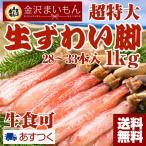 カニ かに 蟹  生食可 生ズワイガニ 特大サイズ生ズワイ蟹足しゃぶ1kg(500g×2袋)