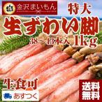 カニ かに 蟹  ズワイガニ 生食可  特大サイズ  蟹脚1kg 総重量1キロ、解凍後内容量800g、20本×2袋