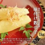数の子 かずのこ【1本もの】味付き数の子 1kg 金沢まいもん寿司が厳選!※商品画像とパッケージが異なる場合がございます。【新商品】【マ印】
