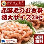 赤海老 えび エビ むき身 2kg(500g×4)