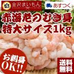 ショッピング赤 赤海老 えび むきエビ むき身1kg