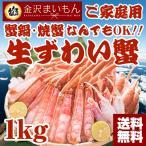 カニ かに 蟹 ズワイガニ 生 カット済み 1kg  料亭仕込みの上すきカット
