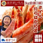 カニ かに 蟹 タラバガニ 3キログラム