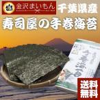 海苔 のり 寿司屋 手巻き専用 国産 半切40枚(20枚×2袋)