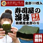 国産海苔 のり 大判全形40枚 寿司屋が厳選!寿司はねのため訳あり!