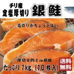 チリ産定塩厚切銀鮭切身1kg! 90〜100g前後がたっぷり10枚入り【大特価セール】【新商品】