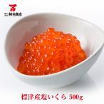 マ印 塩いくら 500g いくら イクラ 送料無料 標津産 北海道産 神内商店 金沢まいもん寿司