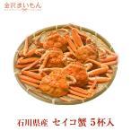 カニ かに 蟹 セイコガニ せいこ蟹  せいこがに 石川県産 セコカニ せこ蟹 5杯入り