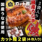 うなぎ 鰻 ウナギ 国産 うなぎ蒲焼 カット済蒲焼2枚(約80g:1パック)×2